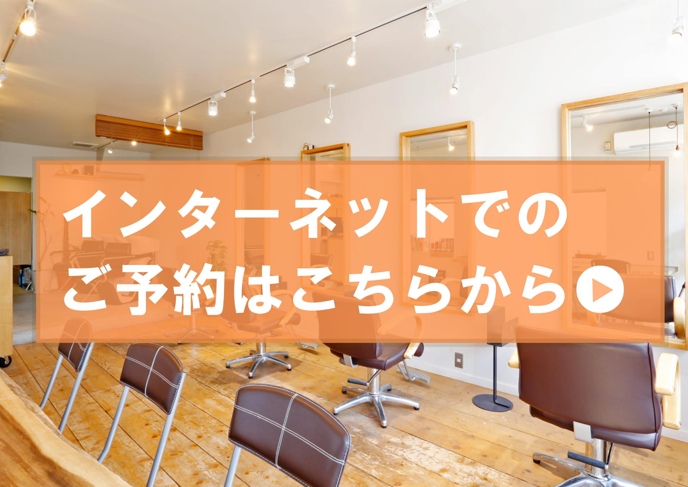予約アイコンhigasi-1