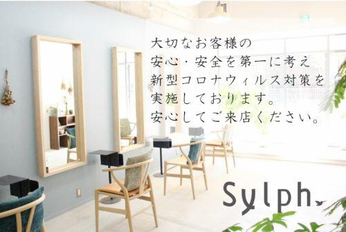 感染予防店舗画像 ブログなし_page-0001